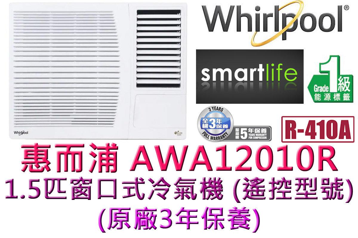 AWA12010R 1.5匹 窗口式冷氣機 - 遙控型號 (原廠3年保養)