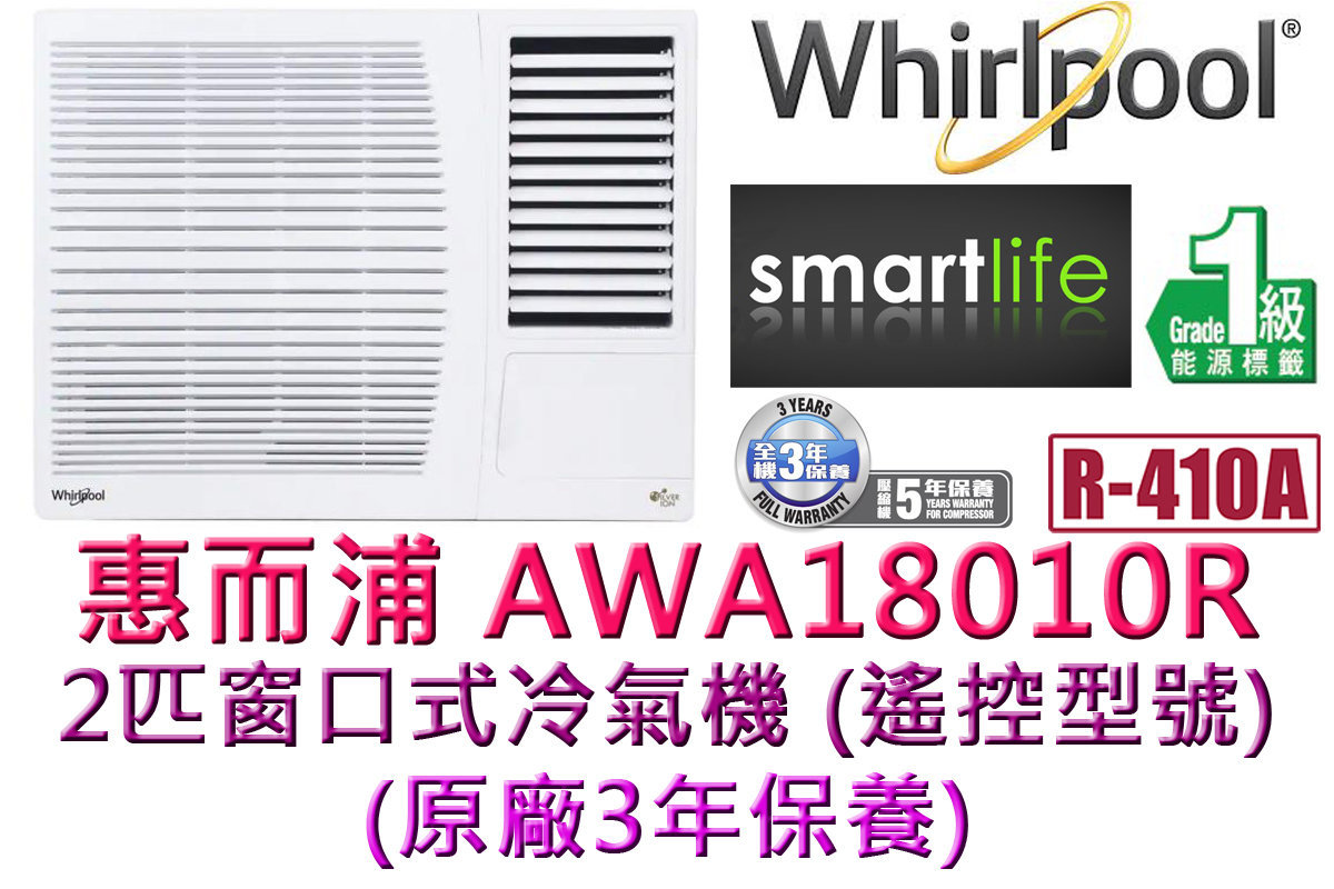 AWA18010R 2HP Window Type Air Conditioner - Remote Control Model (3-year Whirlpool Warranty)