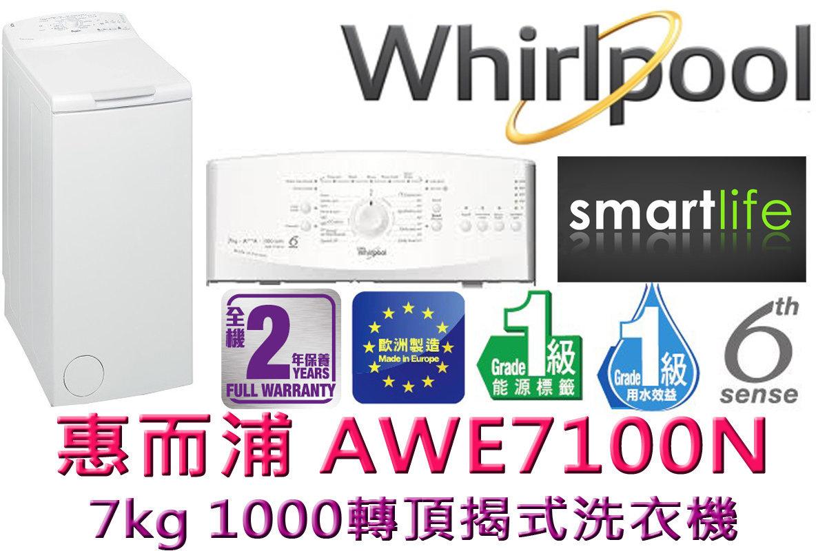 AWE7100N 7kg 1000rpm Top Loading Washer (2-year Whirlpool Warranty)