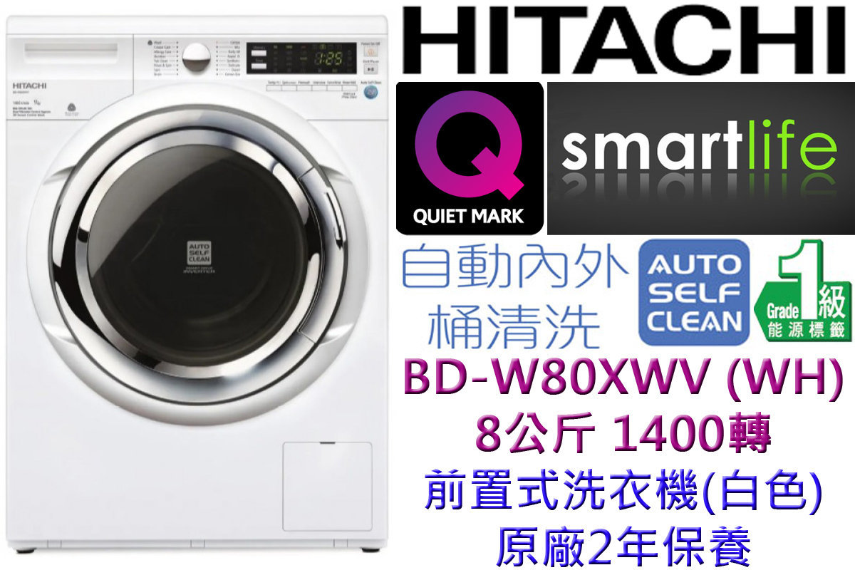 BD-W80XWV 8kg 1,400rpm Front Load Washer - White Color (2-year Warranty)