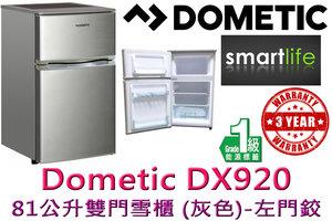 Dometic DX920 81公升雙門雪櫃 - 左門鉸 (原廠3年保養)