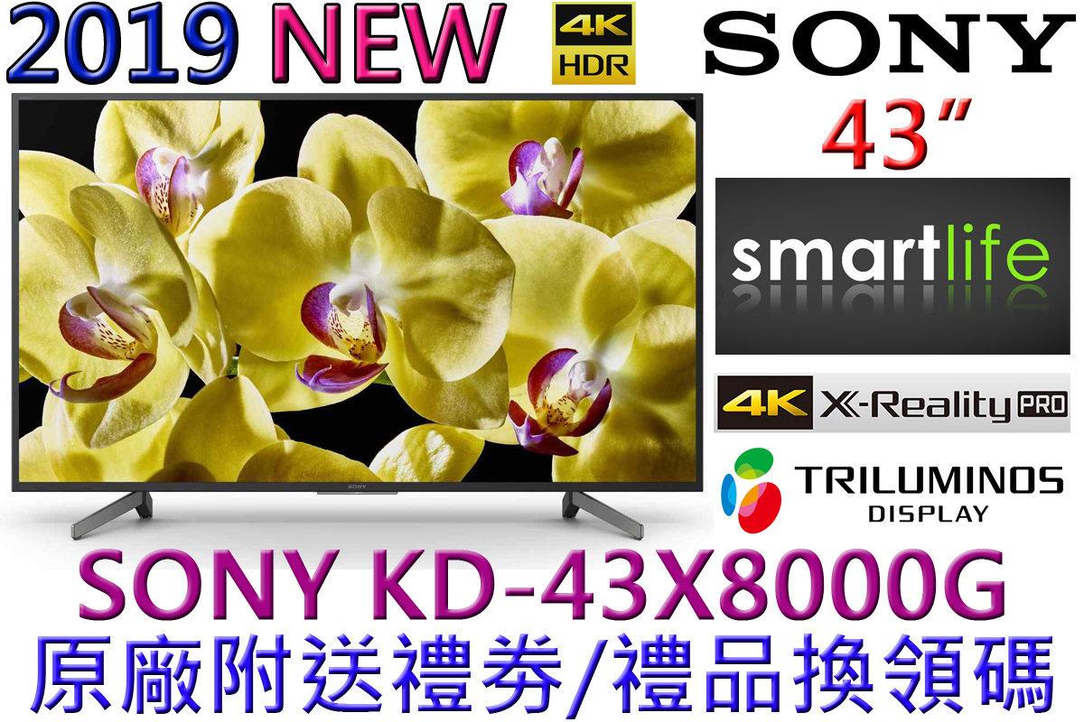 """KD-43X8000G 43"""" 4K 超高清智能平面電視 (2019 型號) 原廠3年保養"""