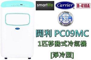Carrier 開利  PC09MC 1匹移動式空調機 [淨冷型] - 原廠3年保養