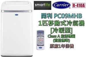 Carrier 開利  PC09MHB 1匹移動式空調機 [冷暖型] - 原廠3年保養