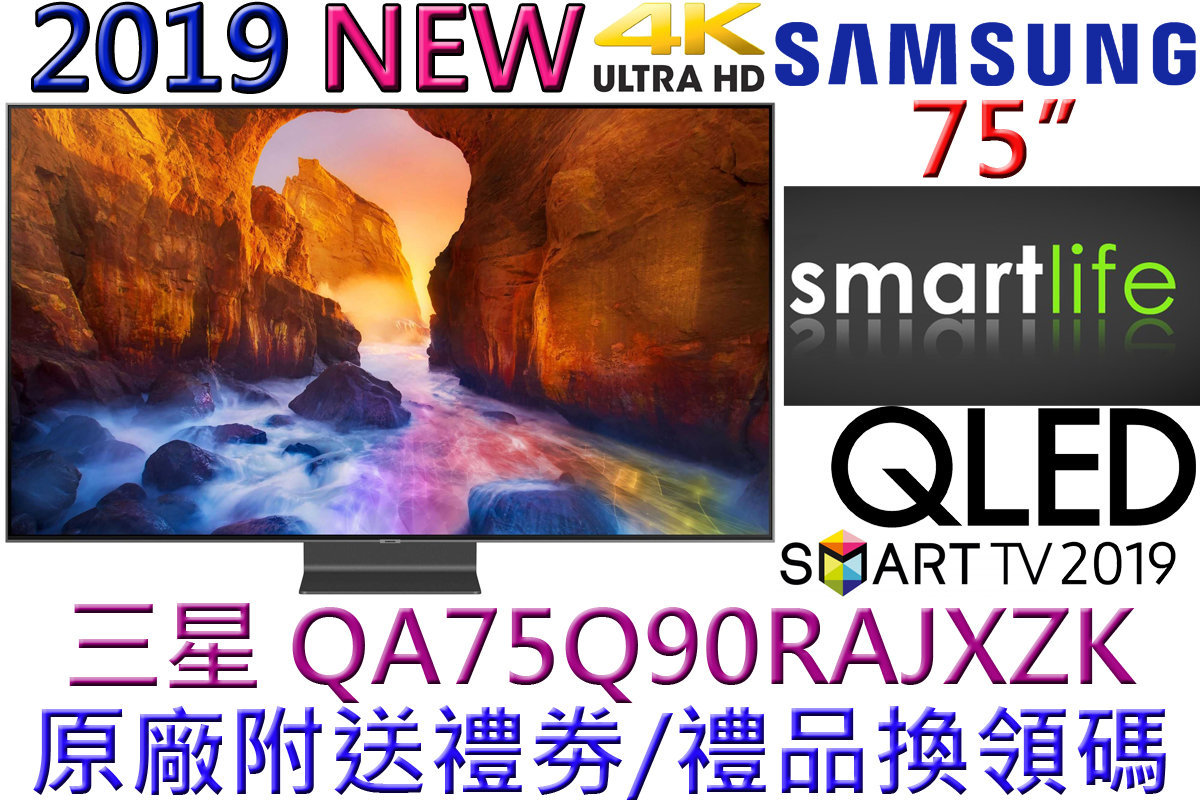 "QA75Q90RAJXZK 75"" QLED Flat Smart TV (2019 Model) 3-year Warranty"