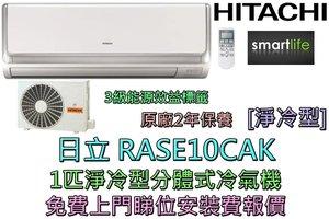 日立 RASE10CAK 1匹淨冷型分體式冷氣機 (原廠2年保養)