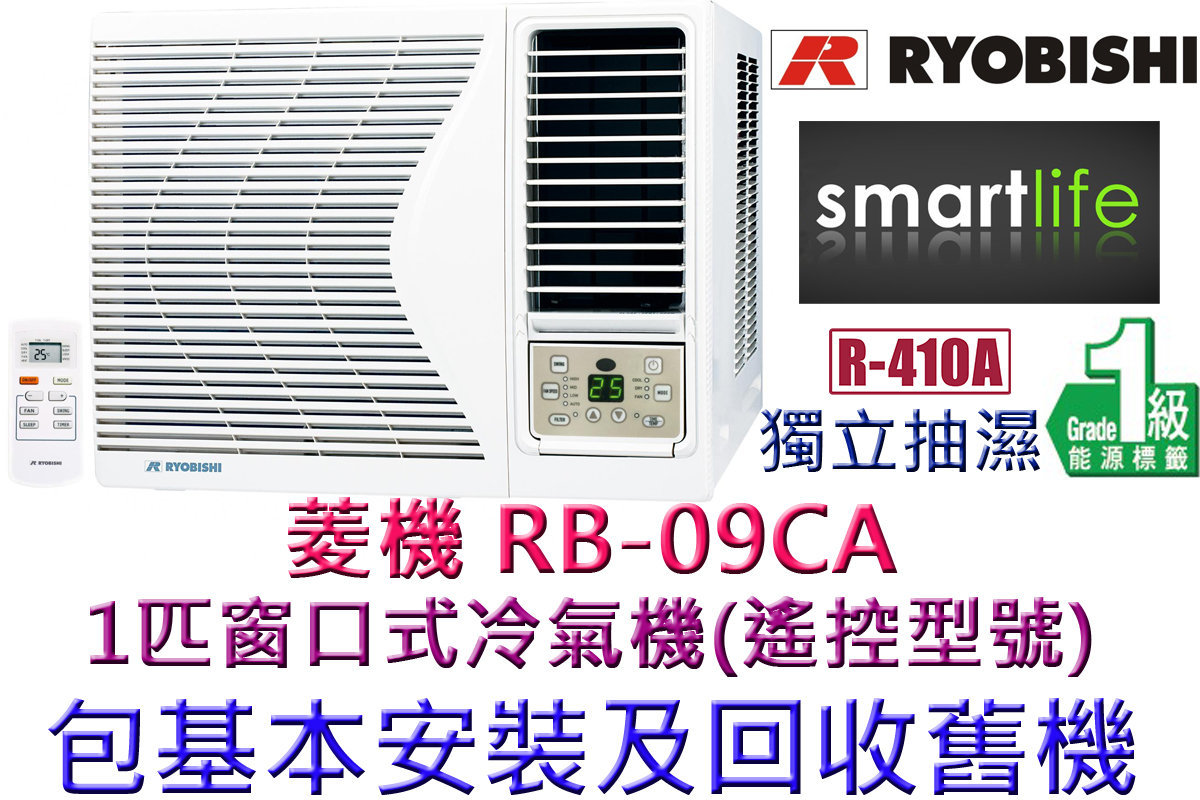 (Basic Installation Included) RB09CA 1HP Window-Type Air-Conditioner (Remote Control model)