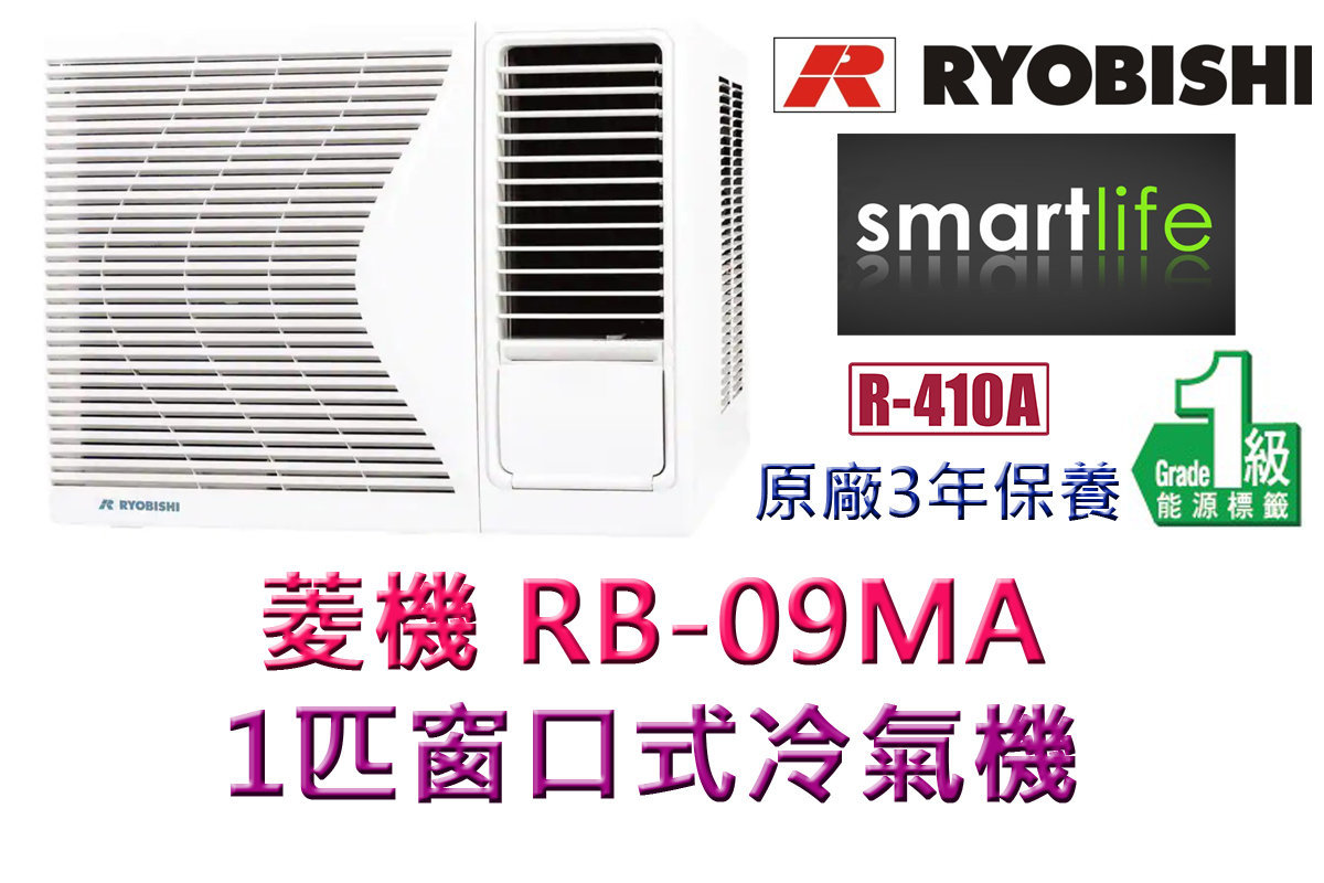 (Basic Installation Included) RB09MA 1HP Window-Type Air-Conditioner (3-year Ryobishi Warranty)