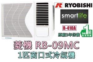 菱機 RB09MC 1匹 窗口式冷氣機 (原廠3年保養)