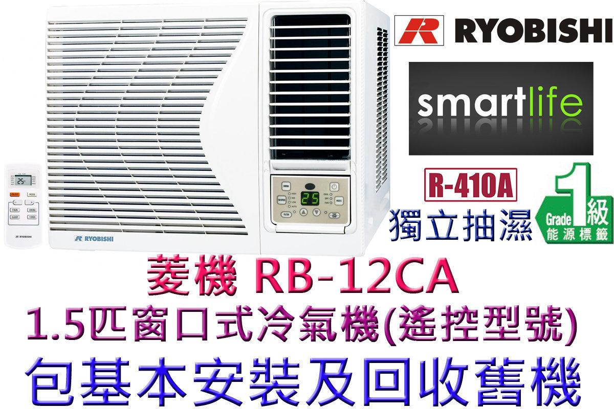 (包基本安裝) RB12CA 1.5匹 窗口式冷氣機 - 遙控型號 (原廠3年保養)