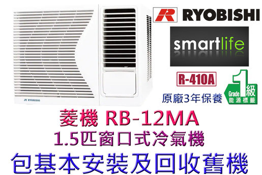 (Basic Installation Included) RB12MA 1.5HP Window-Type Air-Conditioner (3-year Ryobishi Warranty)