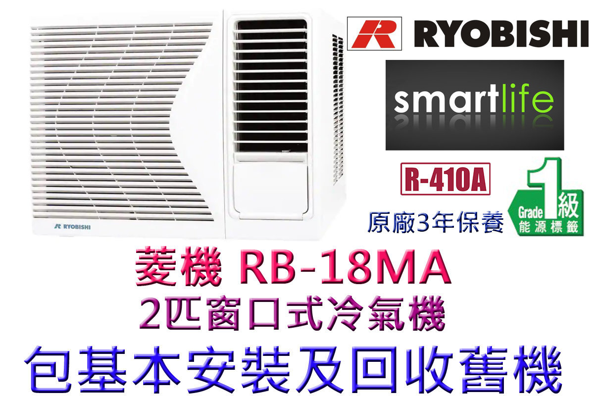 (Basic Installation Included) RB18MA 2HP Window-Type Air-Conditioner (3-year Ryobishi Warranty)