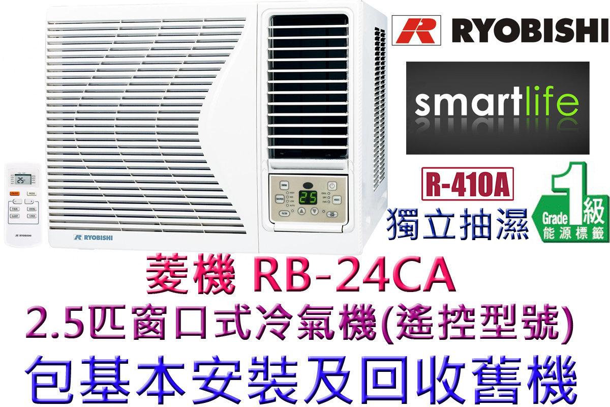 (包基本安裝) RB24CA 2.5匹窗口式冷氣機 - 遙控型號 (原廠3年保養)