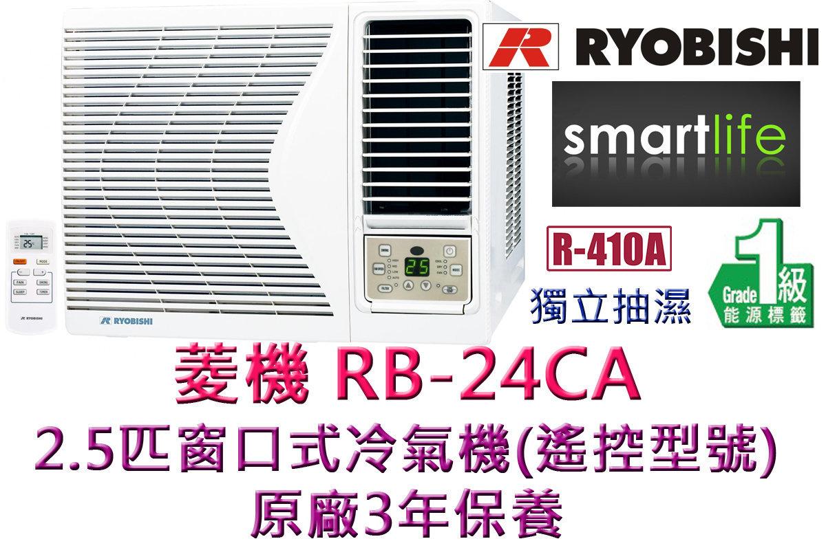 RB24CA 2.5HP Window-Type Air-Conditioner- Remote Control Model  (3-year Ryobishi Warranty)