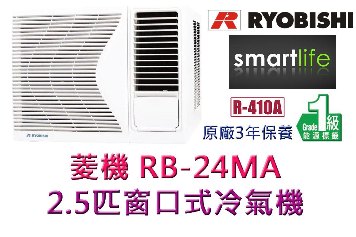 RB24MA 2.5HP Window-Type Air-Conditioner  (3-year Ryobishi Warranty)