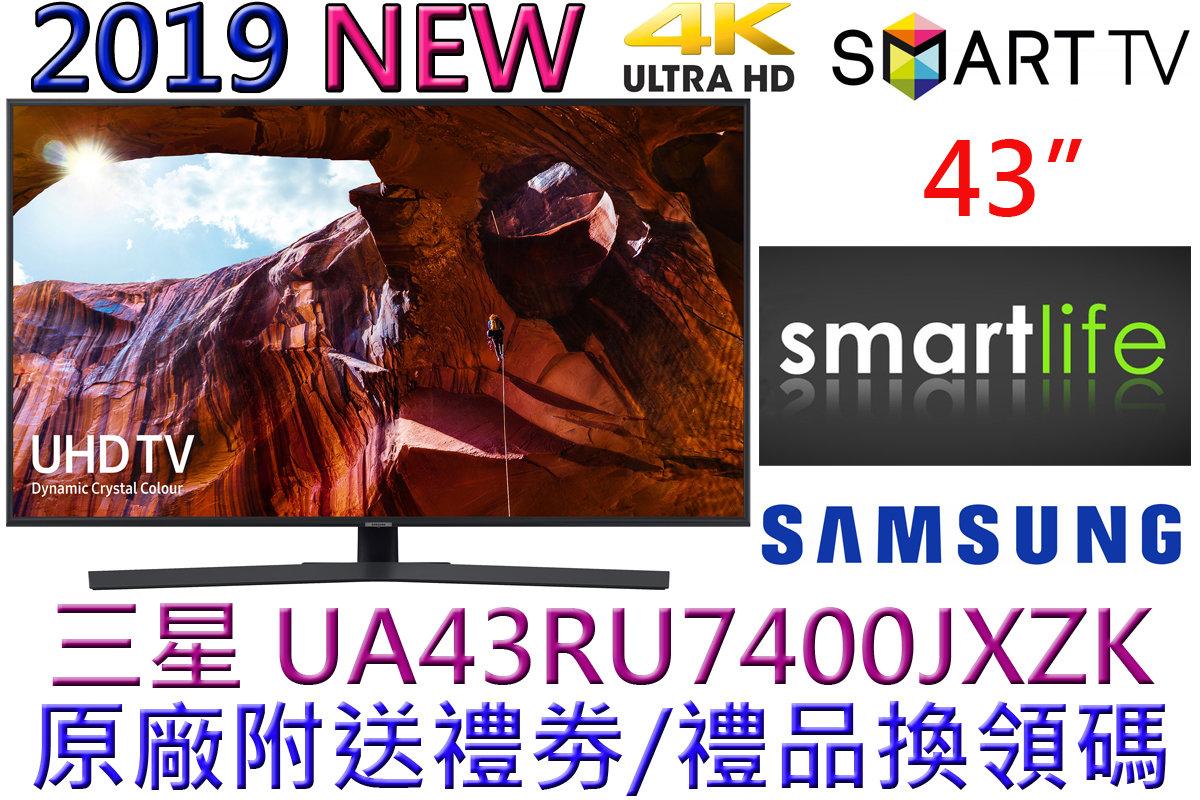 """UA43RU7400JXZK 43"""" 超高清 4K 平面智能電視 (2019型號) 原廠3年保養"""