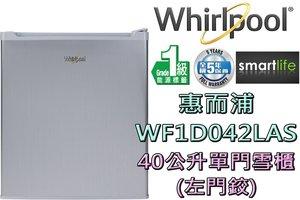 惠而浦 WF1D042LAS 40公升 單門直冷雪櫃 - 左門鉸 (原廠5年保養)