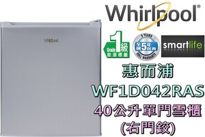 惠而浦 WF1D042RAS 40公升 單門直冷雪櫃 - 右門鉸 (原廠5年保養)