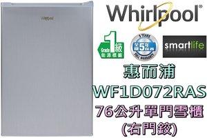 惠而浦 WF1D072RAS 76公升 單門直冷雪櫃 - 右門鉸 (原廠5年保養)