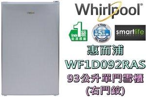 惠而浦 WF1D092RAS 93公升 單門直冷雪櫃 - 右門鉸 (原廠5年保養)