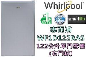 惠而浦 WF1D122RAS 122公升 單門直冷雪櫃 - 右門鉸 (原廠5年保養)
