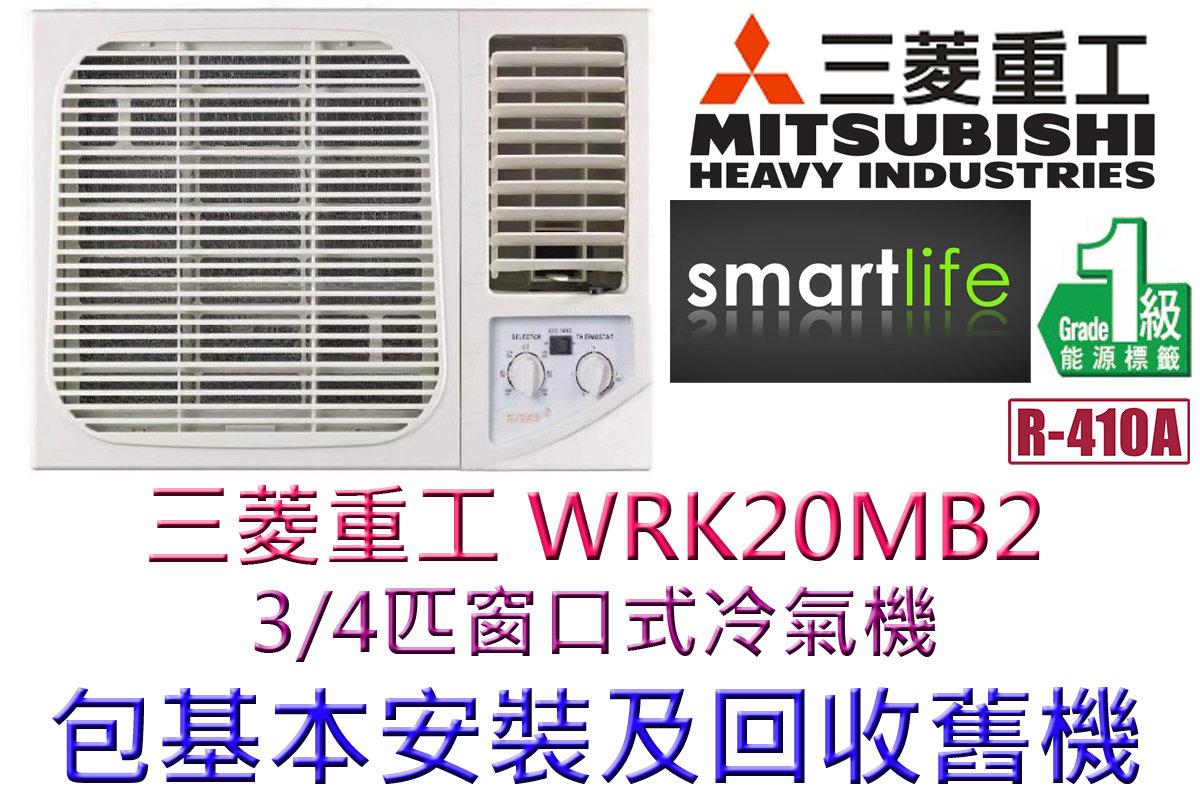 (包基本安裝) WRK20MB2 3/4匹窗口式冷氣機 (原廠2年保養)