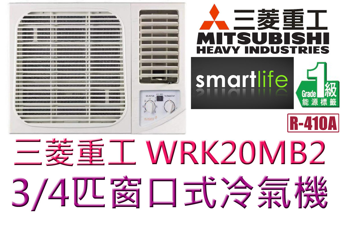 WRK20MB2 3/4HP Window Type Air Conditioner (2-year Warranty)