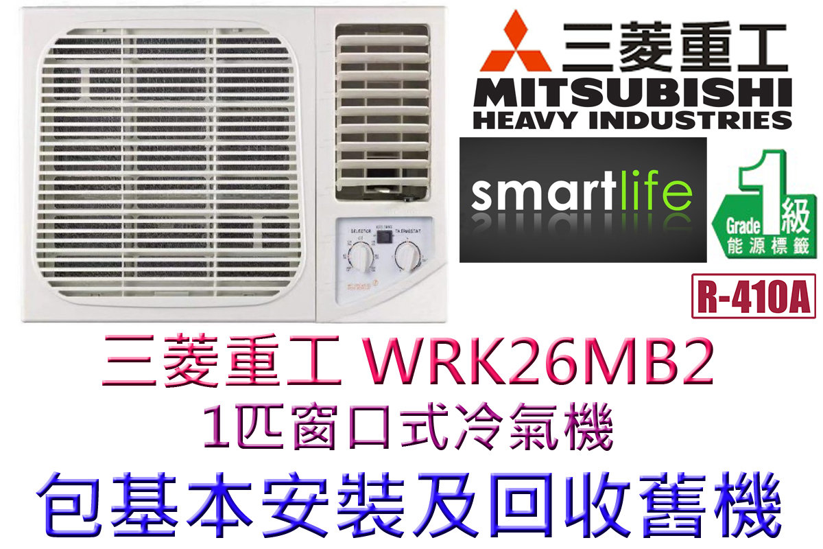 (Basic installation included) WRK26MB2 1HP Window Type Air Conditioner (2-year Warranty)