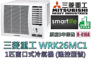 三菱重工 WRK26MC1 1匹窗口式冷氣機 (原廠3年保養)