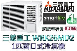 三菱重工 WRK26MD2 1匹窗口式冷氣機 (原廠3年保養)
