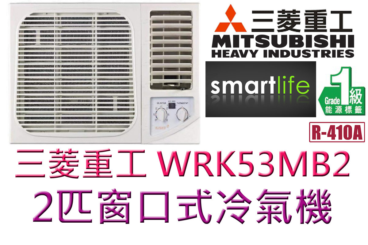 WRK53MB2 2HP Window Type Air Conditioner (2-year Warranty)