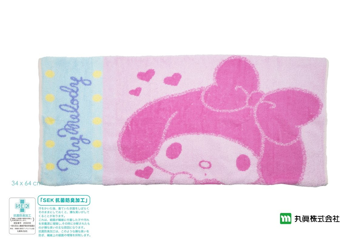 Sanrio ® My Melody Towel Pillow Cover