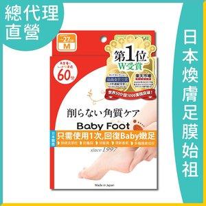 Baby Foot 嫩白煥膚足膜-M 60 mins x 1對 /盒