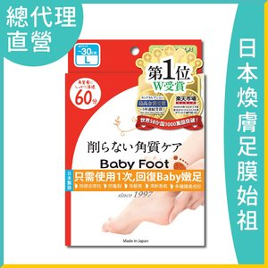 Baby Foot 嫩白煥膚足膜-L 60 mins x 1對 /盒