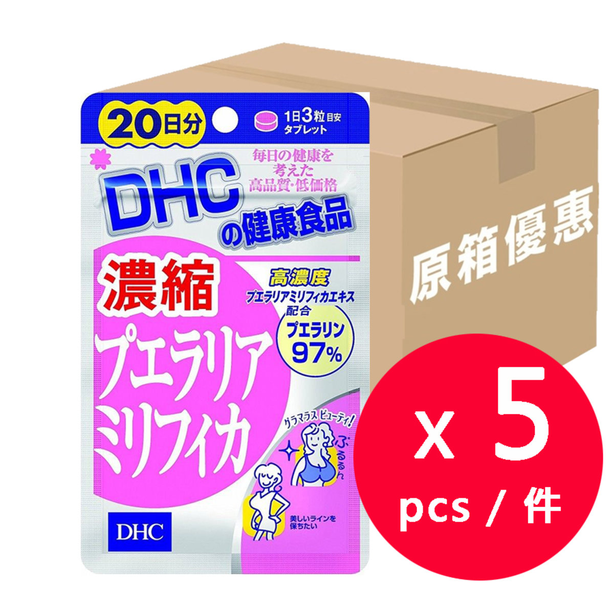 DHC Concentrated Pueraria milifica (20 Days) x 5 packs (Parallel Import)