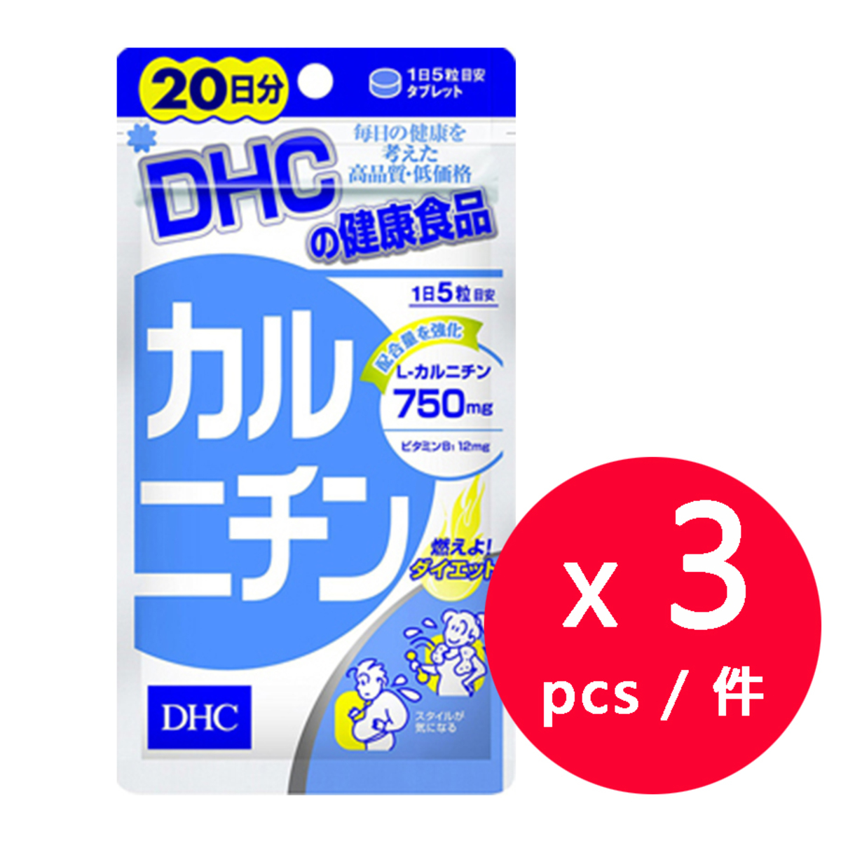 DHC CARNITINE supplement 20-days x 3 packs