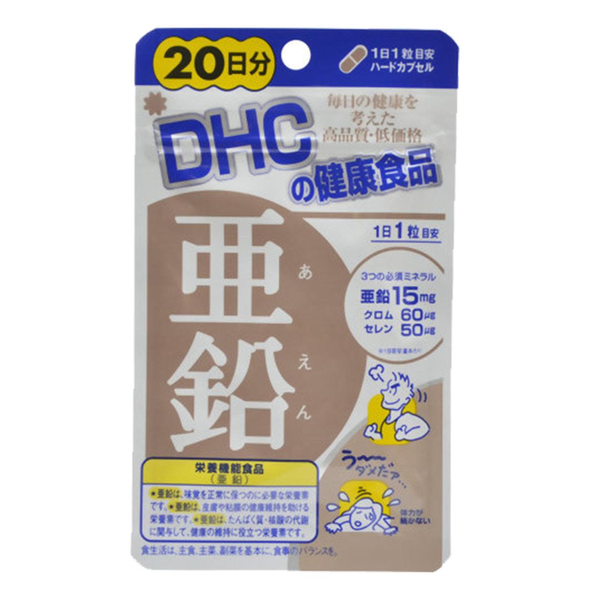 DHC 亞鉛活力鋅元素(20日份量) 20粒 (平行進口)