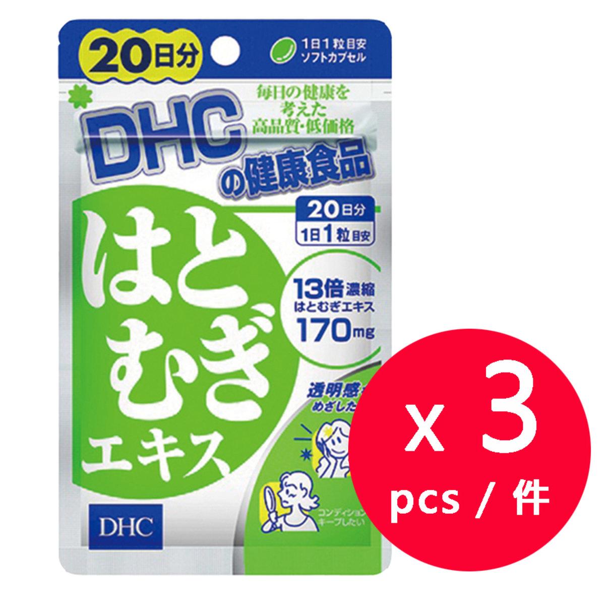 DHC 薏仁美白濃縮精華營養素 (20日)20粒裝 x 3包 (平行進口)