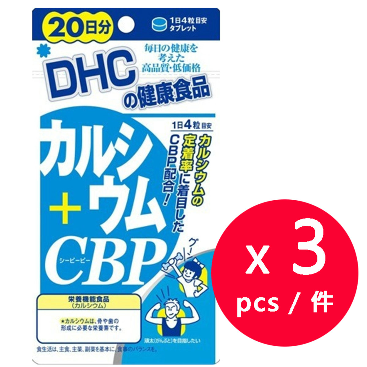 DHC Strengthen bone calcium + CBP supplement (20 days) 80 capsules x 3 packs (Parallel Import)