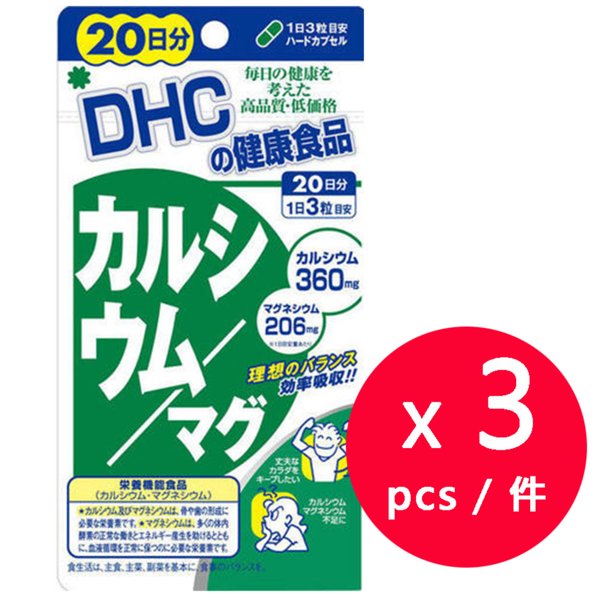 DHC Strong bone calcium and magnesium tablets (20 days) x 3 packs (Parallel Import)