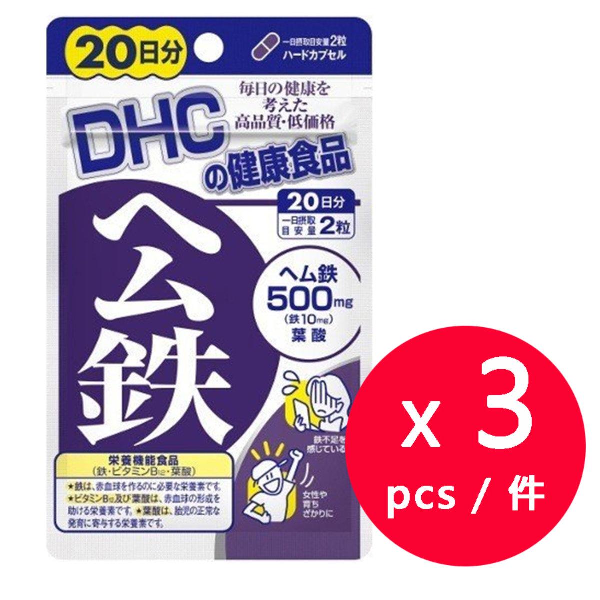 DHC 血紅嫩鐵精華素(20日份量) 40粒 x 3包 (平行進口)