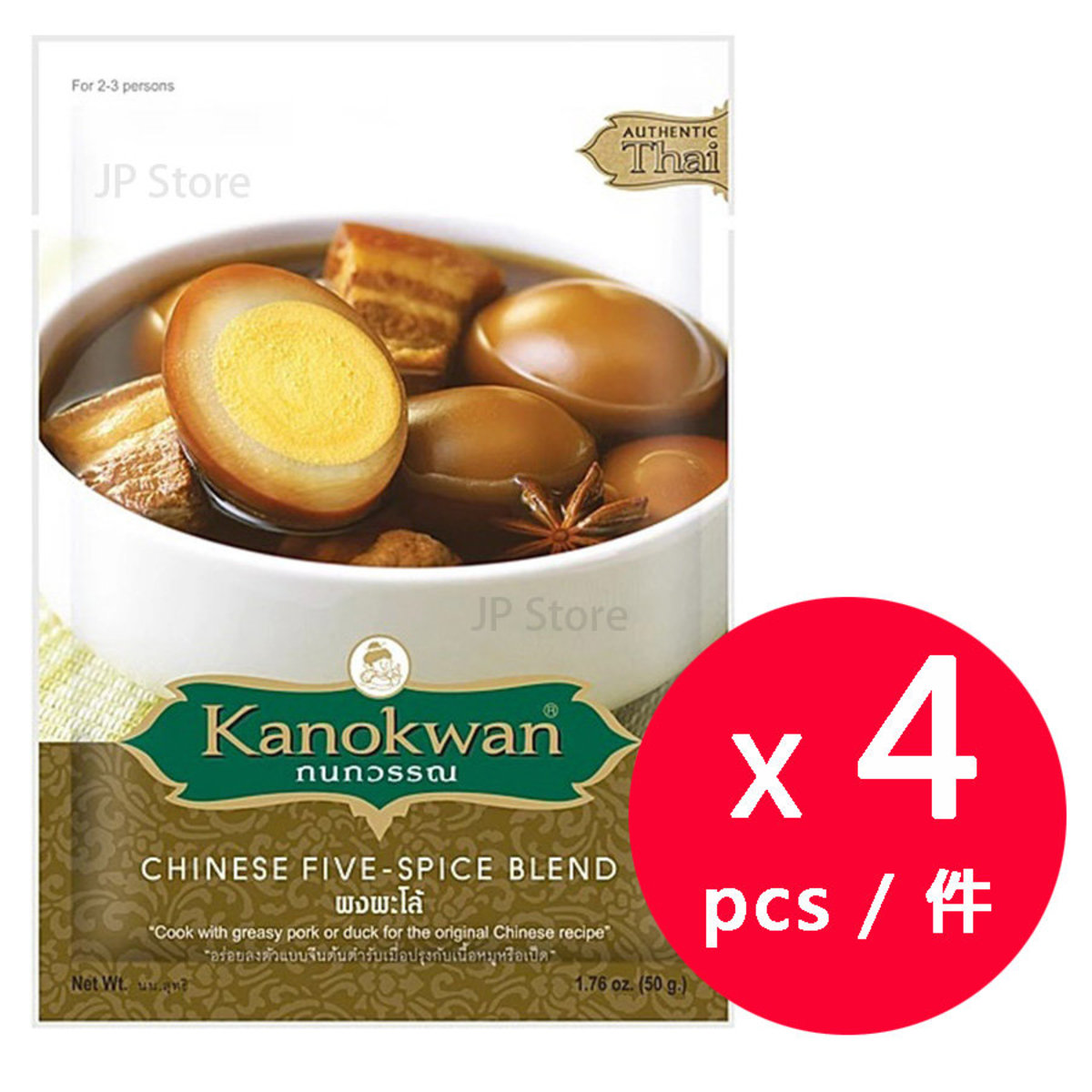 Kanokwan Chinese Five Spice Blend 50g x 4 packs