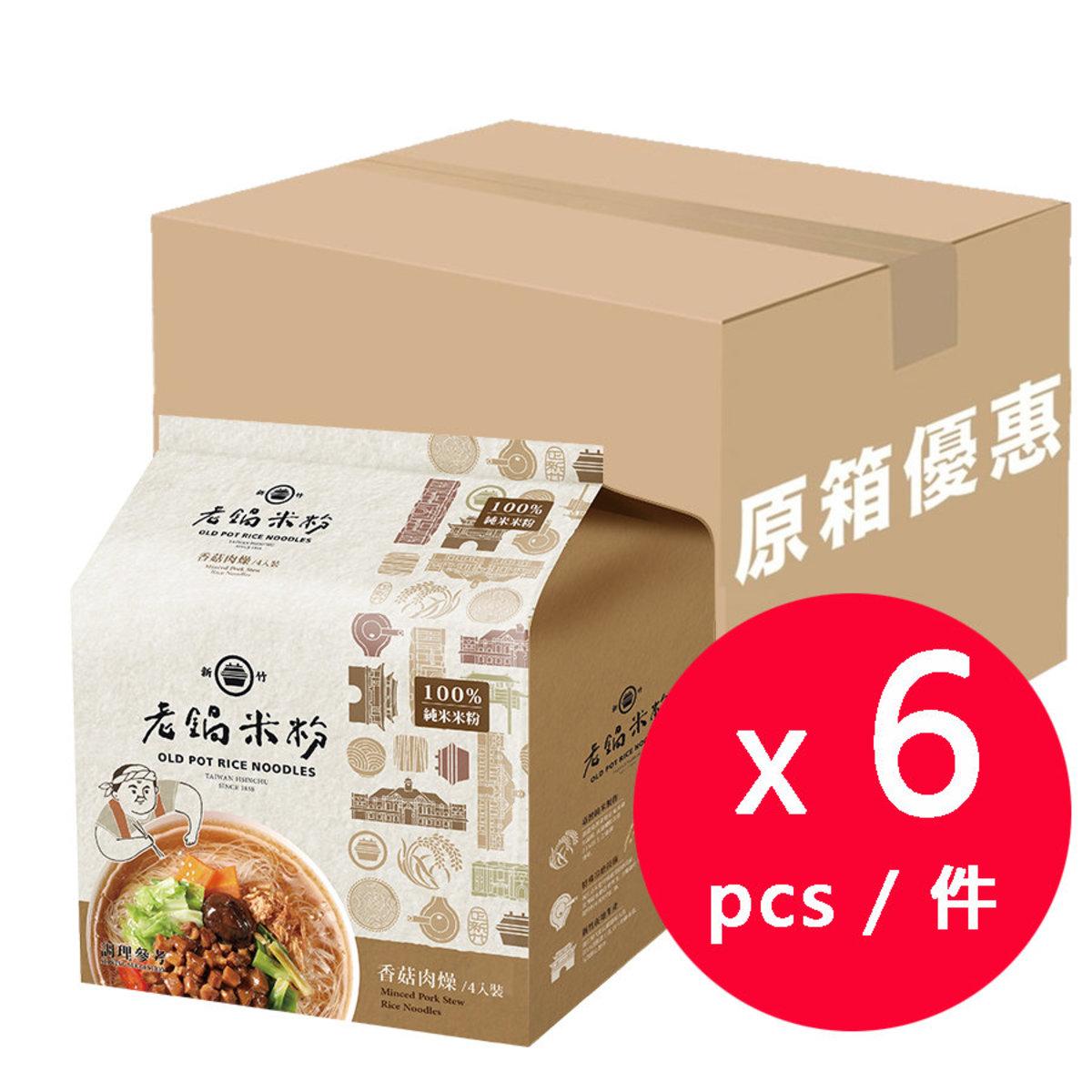 老鍋米粉 純米香菇肉燥風味湯米粉 原箱 (共6套)