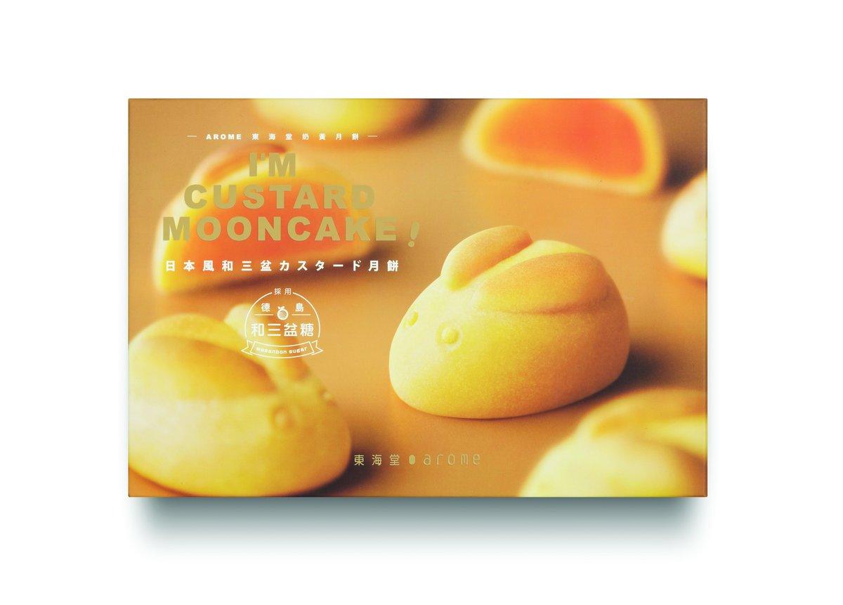 1 盒 - 奶黃月餅 (6 個裝)【憑券換領,不設送貨】