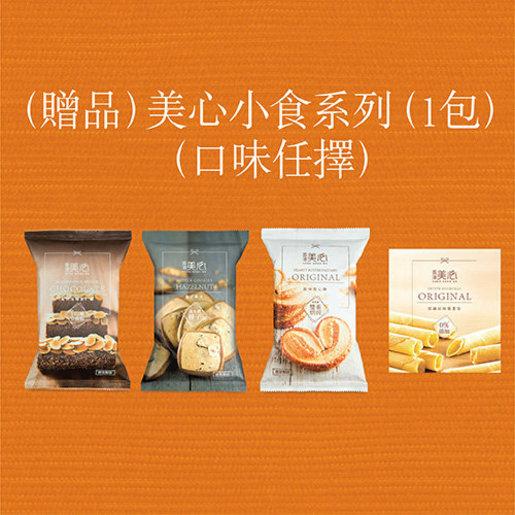 1 包 - 美心小食系列 (曲奇 / 精緻雞蛋卷 / 酥條 / 甜心酥 - 6 件或 8 件裝) (贈品)