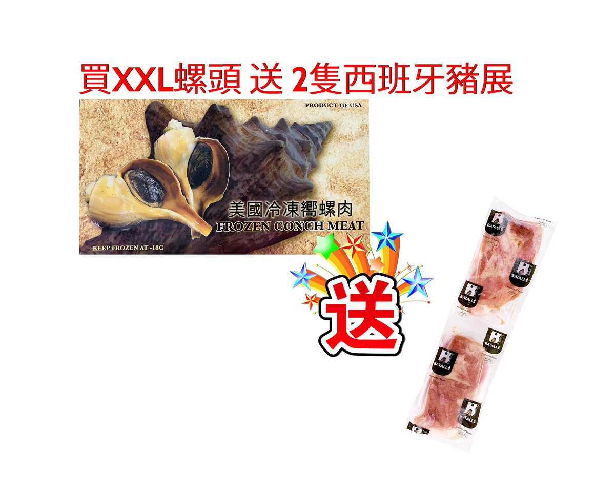 US Yellow Conch Meat XXL + Spanish Batalle Pork Shank
