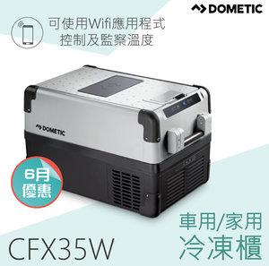 Dometic 車用/家用冷凍櫃 CFX35W