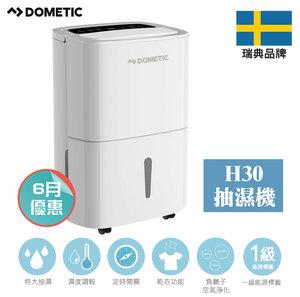 Dometic 壓縮式抽濕機 H30