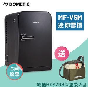 Dometic 冷暖雙用 5公升 迷你雪櫃 MF-V5M-B