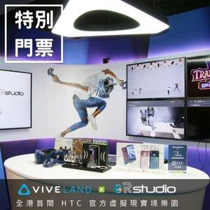 虛擬實境體驗館門票 - 兒童主題區 (選 2 款遊戲 ) + 運動區 / 多人射擊區 (各選 1 款遊戲) (價值HKD298)
